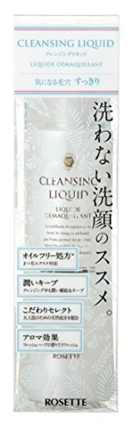 郵便局適合触覚ロゼット クレンジングリキッド 180ml