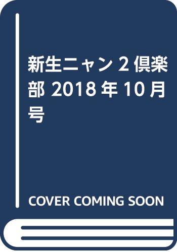新生ニャン2倶楽部 2018年10月号