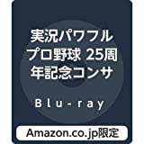 【Amazon.co.jp限定】実況パワフルプロ野球 25周年記念コンサート Blu-ray (トートバッグ(Amazon.co.jp オリジナル)付)