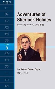 Adventures of Sherlock Holmes シャーロック・ホームズの冒険 ラダーシリーズの書影