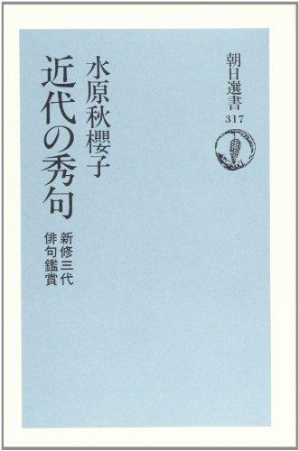近代の秀句―新修三代俳句鑑賞