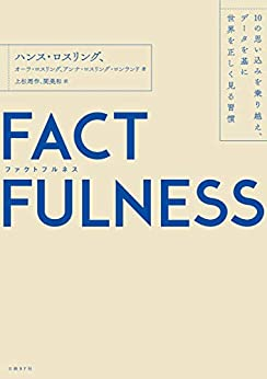 [ハンス・ロスリング, オーラ・ロスリング, アンナ・ロスリング・ロンランド]のFACTFULNESS(ファクトフルネス)10の思い込みを乗り越え、データを基に世界を正しく見る習慣
