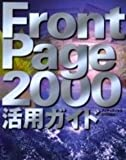 FrontPage2000活用ガイド