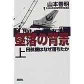 墜落の背景―日航機はなぜ落ちたか〈上〉