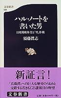 日米開戦外交と「雪」作戦 ハル・ノートを書いた男 (文春新書)