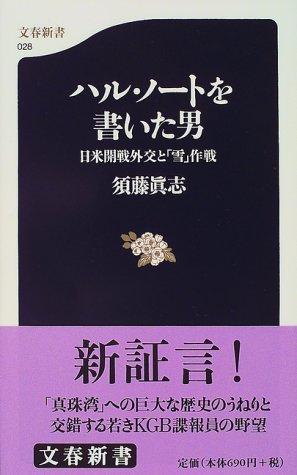 ハル・ノートを書いた男―日米開戦外交と「雪」作戦 (文春新書)の詳細を見る