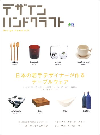 デザインハンドクラフト―日本の若手デザイナーが作るテーブルウェア (エイムック (929))の詳細を見る