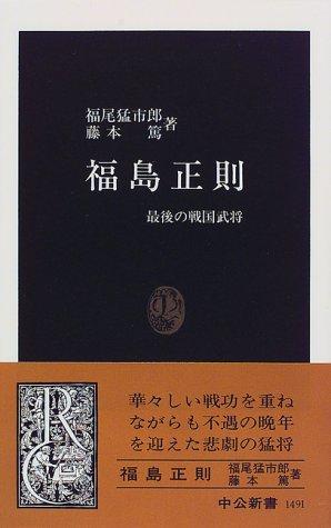 福島正則―最後の戦国武将 (中公新書)
