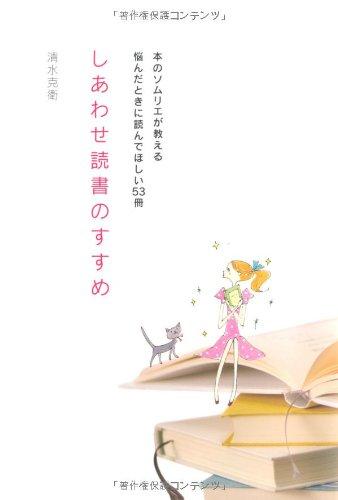 しあわせ読書のすすめ ~本のソムリエが教える悩んだときに読んでほしい53冊~の詳細を見る