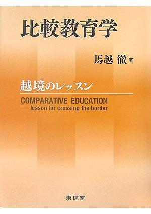 比較教育学―越境のレッスンの詳細を見る