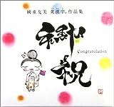 御祝 Congratulation―国重友美英漢字(ええかんじ)作品集 画像