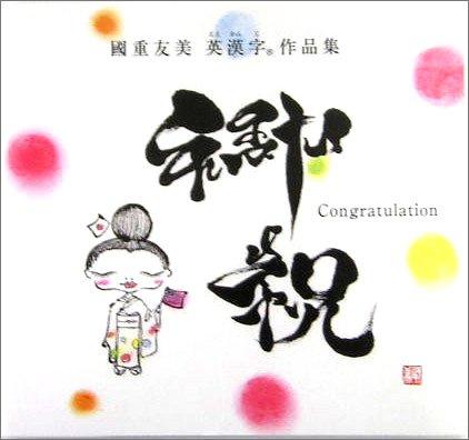 御祝 Congratulation―国重友美英漢字(ええかんじ)作品集の詳細を見る