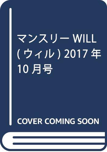 マンスリーWILL(ウィル) 2017年 10 月号 [雑誌]