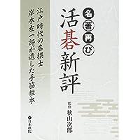 名著再び 活碁新評―江戸時代の名棋士岸本左一郎が遺した手筋教本