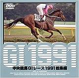 中央競馬G1レース総集編 1991 DVD 画像