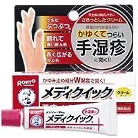 【指定第2類医薬品】メンソレータム メディクイッククリームS 8g ×4 ※セルフメディケーション税制対象商品