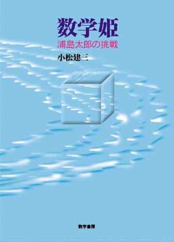 数学姫―浦島太郎の挑戦
