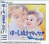 ほーら、泣きやんだ! : お母さんと赤ちゃんのために 画像