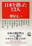 日本を創った12人 (PHP文庫) 画像