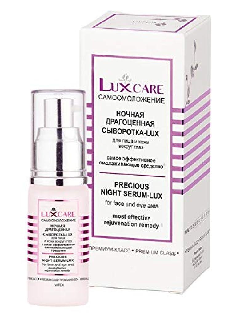 メロディー凶暴なパイプラインLux Care self positioning | Precious Night Serum-Lux | For Face And Eye Area | Premium Class| 30 ml