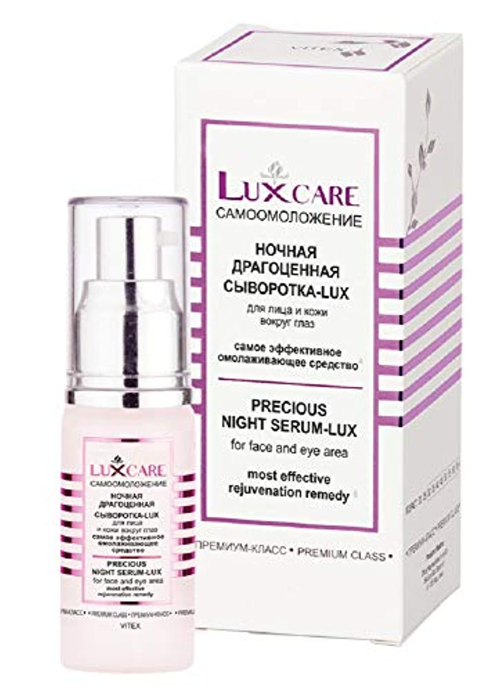 露出度の高い勤勉天国Lux Care self positioning | Precious Night Serum-Lux | For Face And Eye Area | Premium Class| 30 ml