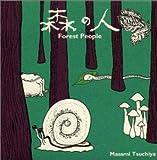 森の人〜Forest People