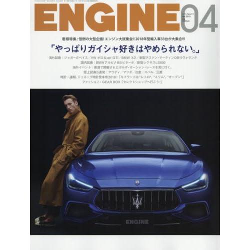 ENGINE 2018年 04 月号 [雑誌]