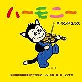 ハーモニー?仙川商店街協同組合キャラクター「ハーモニー君」テーマソング?