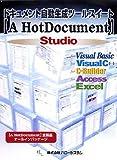 ドキュメント自動生成ツール【A HotDocument】 Studio