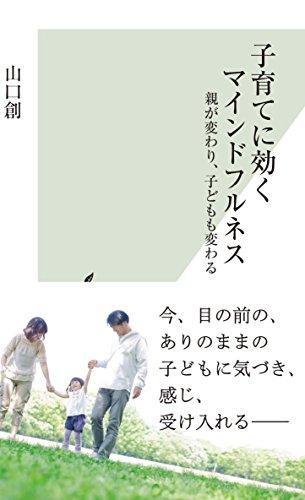 子育てに効くマインドフルネス 親が変わり、子どもも変わる (光文社新書)の詳細を見る