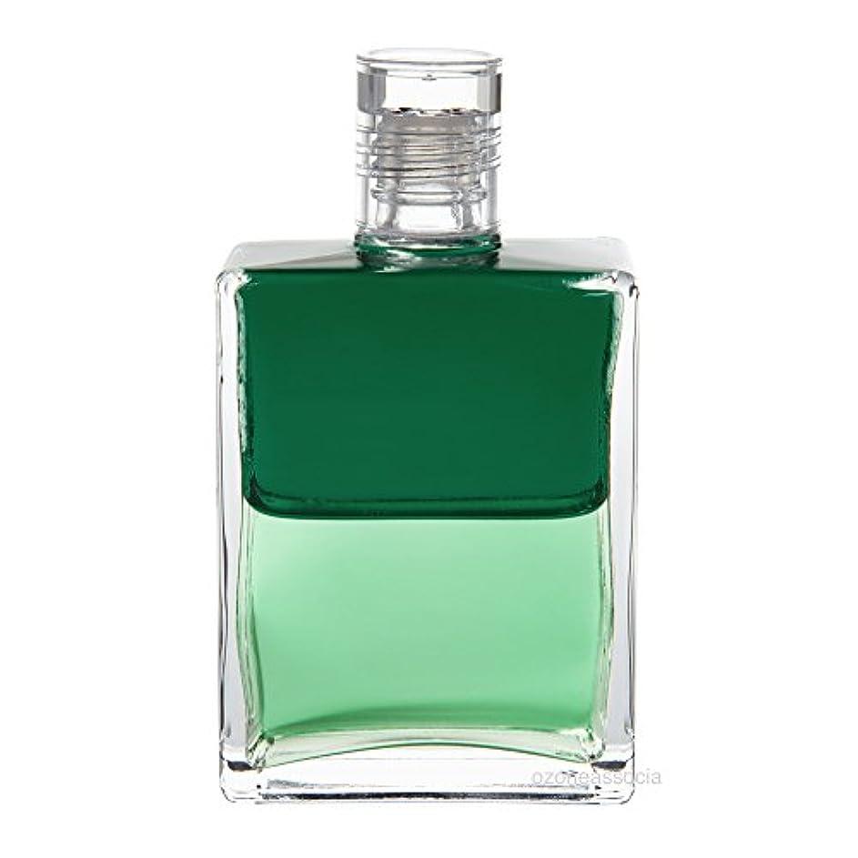 メタリック減少アーサーオーラソーマ ボトル 63番  ジュワルクール&ヒラリオン (エメラルドグリーン/ペールグリーン) イクイリブリアムボトル50ml Aurasoma