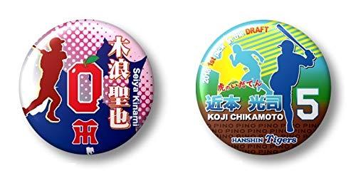 希望の光激 阪神タイガース キナチカコンビ 木浪&近本 缶マグネットセット