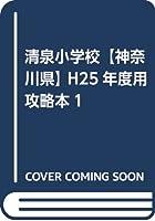 清泉小学校【神奈川県】 H25年度用攻略本1