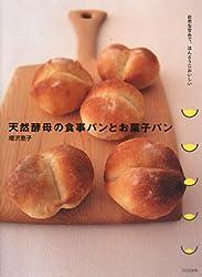 天然酵母の食事パンとお菓子パン―自然な甘みで、ほんとうにおいしい