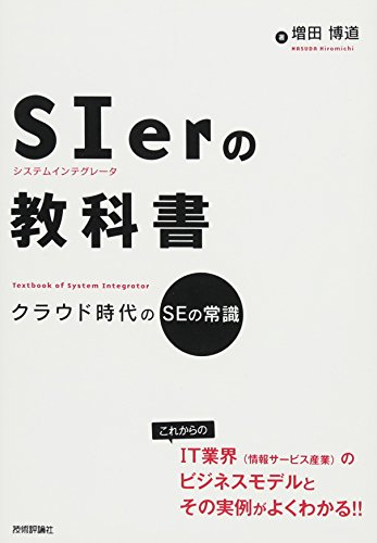 SIerの教科書 ~クラウド時代のSEの常識の詳細を見る