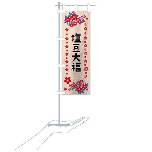 卓上ミニ塩豆大福 のぼり旗 サイズ選べます(卓上ミニのぼり10x30cm 立て台付き)