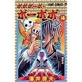 ボボボーボ・ボーボボ (18) (ジャンプ・コミックス)