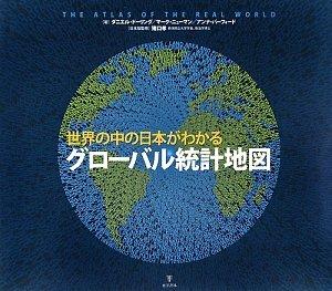 グローバル統計地図―世界の中の日本がわかるの詳細を見る