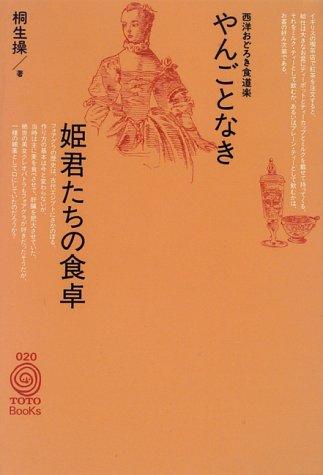やんごとなき姫君たちの食卓―西洋おどろき食道楽 (TOTO Books)の詳細を見る