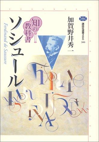 知の教科書 ソシュール (講談社選書メチエ)の詳細を見る