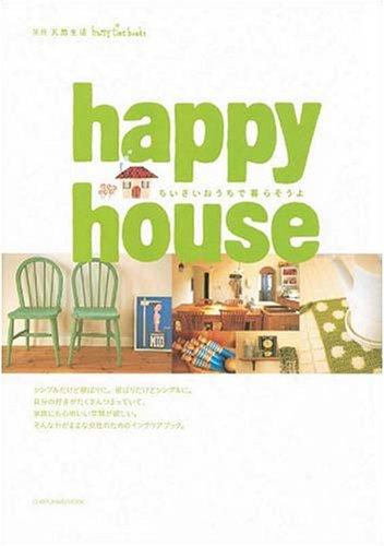 Happy house—ちいさいおうちで暮らそうよ (別冊天然生活—Chikyumaru mook)