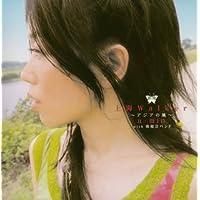 上海Walker~アジアの風~