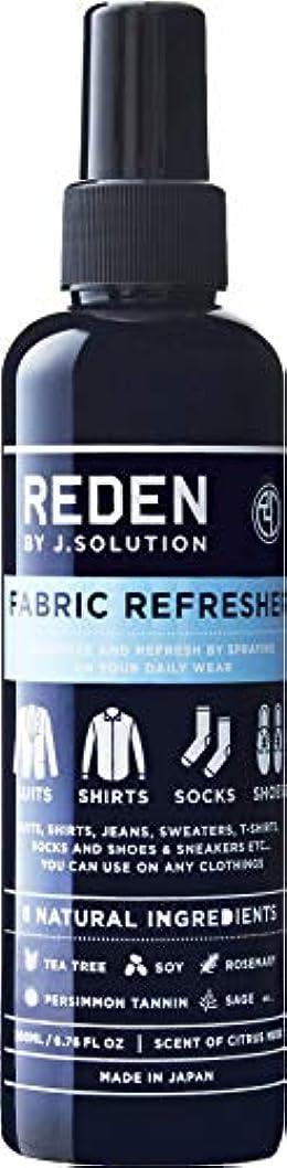 気づかない直立火曜日REDEN(リデン) REDEN FABRIC REFRECHER リデン ファブリックリフレッシャー 200