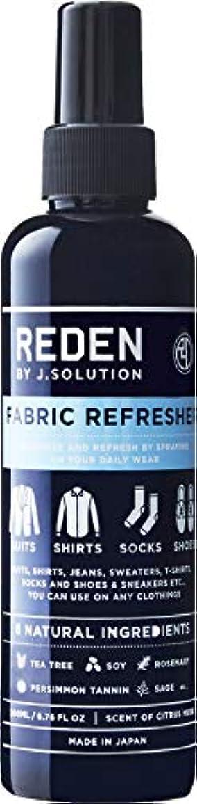 REDEN FABRIC REFRECHER(リデン ファブリックリフレッシャー)200ml