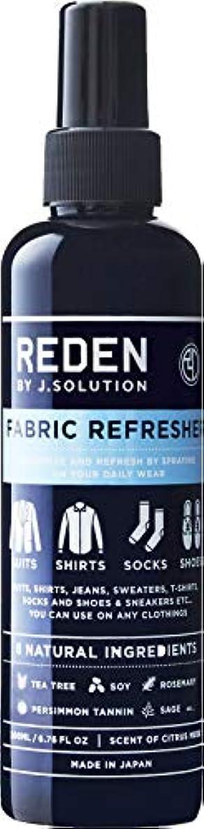 尊敬見習い勝利したREDEN(リデン) REDEN FABRIC REFRECHER リデン ファブリックリフレッシャー 200