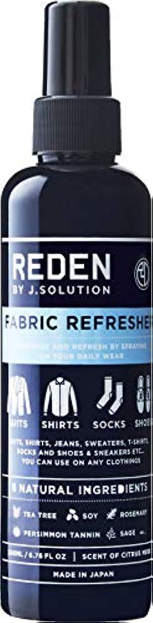 平和的涙ソロREDEN FABRIC REFRECHER(リデン ファブリックリフレッシャー)200ml