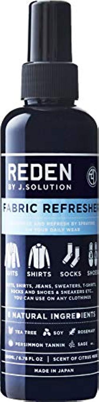 ファイナンス洗剤休みREDEN(リデン) REDEN FABRIC REFRECHER リデン ファブリックリフレッシャー 200