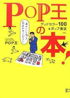 POP王の本!―グッドセラー100&ポップ裏話の詳細を見る