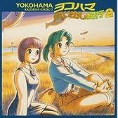 ヨコハマ買い出し紀行 ドラマCD(2)
