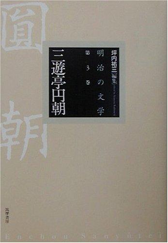 三遊亭円朝 (明治の文学)